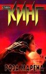 Стивен Кинг - Мареновая роза (1995) MP3