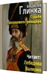 Глинка Владислав - Судьба дворцового гренадера (2013) MP3
