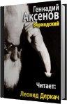 Аксёнов Геннадий - Вернадский (2013) MP3