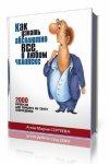 Анна Сергеева - Как узнать абсолютно все о любом человеке.2000 вопросов для лучшего на свете собеседника (2014) MP3
