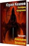 Козлов Юрий - Колодец пророков (2013) MP3