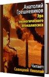 Грешневиков Анатолий - Эра экологического апокалипсиса (2014) MP3