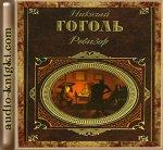 Николай Васильевич Гоголь - Ревизор (2007) MP3