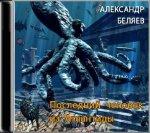 Александр Беляев - Последний Человек из Атлантиды (2013) Аудиокнига