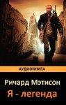 Ричард Мэтисон - Я - легенда (2009) Аудиокнига