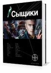 Дубровин Максим - Сыщики. Король воров  (2014) MP3