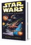 Стэкпол Майкл - Звездные войны. Разбойный эскадрон  (2014) MP3