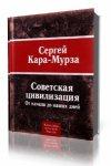Сергей Кара-Мурза - Советская Цивилизация. От Начала до Наших Дней (2014) MP3