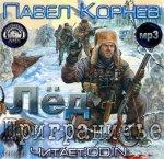 Корнев Павел - ПРИГРАНИЧЬЕ. Лёд  (2011) MP3
