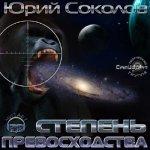 Соколов Юрий - Степень превосходства  (2014) MP3