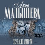 Малышева Анна - Зеркало смерти  (2014) MP3