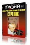 Виктор Пронин - Ворошиловский стрелок (2013) MP3