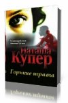 Наташа Купер - Горькие травы (2013) MP3