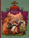 Шарль Перро - Золушка. Волшебные сказки (2013) Аудиокнига
