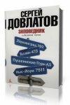 Сергей Довлатов - Заповедник (2014) MP3