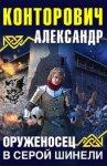 Александр Конторович - Оруженосец в серой шинели (2014) Аудиокнига