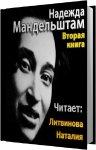 Мандельштам Надежда - Вторая книга (2014) MP3
