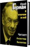 Герман Юрий - Я отвечаю за всё (2013) MP3