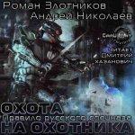 Роман Злотников, Андрей Николаев – Правило русского спецназа (MP3) 2013