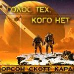 Кард Орсон Скотт - Голос тех , кого нет  (2014) MP3