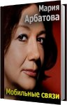 Арбатова Мария - Мобильные связи (2013) MP3