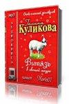 Галина Куликова - Витязь в овечьей шкуре (2014) MP3