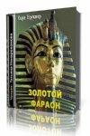 Карл Брукнер - Золотой фараон (2013) MP3