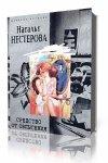 Наталья Нестерова - Средство от облысения (2012) MP3