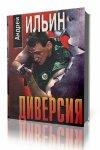 Андрей Ильин - Диверсия (2013) MP3