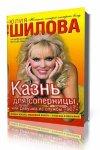 """Юлия Шилова - Казнь для соперницы, или Девушка из службы """"907"""" (2013) MP3"""