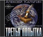 Алексей Калугин - Третья попытка (2014) MP3