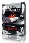 Анна Малышева - Мой муж - маньяк? (2011) MP3
