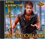 Артём Каменистый – Рай беспощадный (2014) MP3