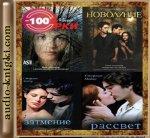 Стефани Майер - Сумерки (MP3) 2011-2013