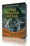 Кэтрин Хайд - Ветряные мельницы надежды (2012) MP3