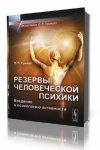Леонид Гримак - Резервы человеческой психики (2011) MP3