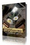 Галина Щербакова - Нескверные цветы (2011) MP3
