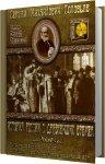 Соловьёв Сергей - История России с древнейших времен. Книга 4 (2014) MP3