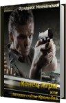 Незнанский Фридрих - Конец игры, или Личные счёты Кремнёва (2014) MP3