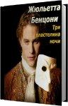 Бенцони Жюльетта - Три властелина ночи (2013) MP3