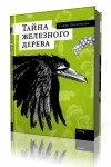 Софья  Прокофьева -  Тайна железного дерева. На старом чердаке  (2014) MP3