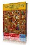 Г.П.  Георгиевский -  Праздничные службы и церковные торжества в старой Москве  (2009) MP3