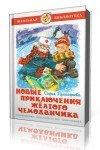 Софья  Прокофьева  -  Приключения желтого чемоданчика. Новые приключения желтого чемоданчика  (2014) MP3