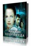 Фред  Хойл -  Андромеда  (2014) MP3