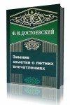 Ф.М.  Достоевский -  Зимние заметки о летних впечатлениях  (2014) MP3
