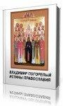 Владимир  Погорелый -  Истины православия  (2014) MP3