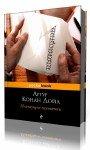 Артур  Конан Дойль -  Пляшущие человечки  (2014) MP3
