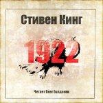 Кинг Стивен - 1922  (2014) MP3