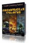 Клайв Стейплз Льюис - Космическая трилогия [3 книги из 3] (2010-2012) MP3