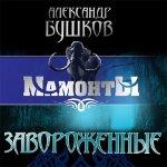 Бушков Александр - МАМОНТЫ. Завороженные  (2014) MP3